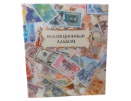 """Альбом """"Коллекционный"""" для банкнот, без листов. Стандарт """"OPTIMA""""."""