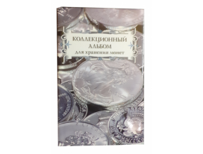 """Альбом для хранения монет на 48 ячеек диаметром до 43 мм. """"Суперобложка"""" (Collection)"""