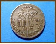Бельгийское Конго 50 сантим 1926 г.