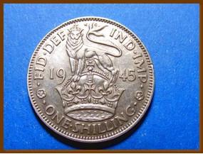 Великобритания 1 шиллинг 1945 г.