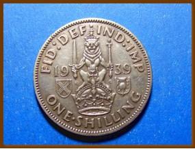Великобритания 1 шиллинг 1939 г.