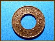 Индия 1 пайс 1947 г.