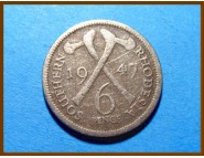 Южная Родезия 6 пенсов 1947 г.