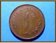 Родезия  1 цент 1970 г.