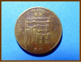 Макао 10 авос 1982 г.