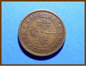 Гонконг 10 центов 1960 г.
