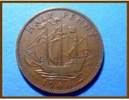 Великобритания 1/2 пенни 1946 г.