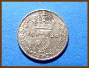 Великобритания 3 пенса 1920 г. Серебро
