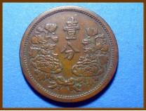 Манчжоу Го Япония 1 фынь 1938 г.