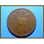 Манчжоу Го Япония 1 фынь 1934 г.