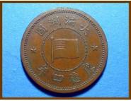 Манчжоу Го Япония 1 фынь 1937 г.