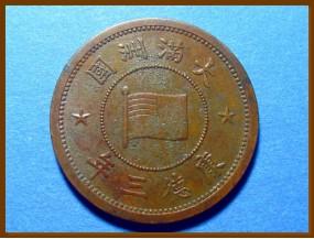 Манчжоу Го Япония 1 фынь 1936 г.