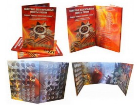 Альбом-коррекс для 10 — рублевых стальных с гальванопокрытием монет, в том числе СЕРИИ: «ГОРОДА ВОИНСКОЙ СЛАВЫ»