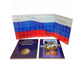 Альбом-планшет для хранения Памятных 10-рублевых БИМЕТАЛЛИЧЕСКИХ монет РОССИИ БЕЗ МОНЕТНЫХ ДВОРОВ