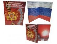 Альбом-планшет для 2-рублевых монет России серии «ГОРОДА-ГЕРОИ» и других монет 1,2 рубля