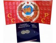 Альбом-планшет для Памятных и Юбилейных монет СССР (1, 3, 5 рублей)