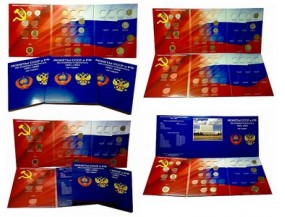 Альбом-планшет для хранения МОНЕТ СССР и России (с разновидами) регулярного выпуска 1991-1993гг