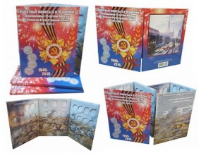 Альбом-планшет для хранения памятных 5-рублевых монет посвященных 70-летию победы в Великой Отечественной войне 1941-1945гг (том 2)