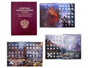 АЛЬБОМ-КНИГА для хранения 10 — рублевых стальных с гальванопокрытием монет, в том числе СЕРИИ: «ГОРОДА ВОИНСКОЙ СЛАВЫ»