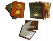 АЛЬБОМ-КНИГА для хранения 2, 5,10 - рублевых монет ПОСВЯЩЕННЫХ ПРАЗДНОВАНИЮ 200-летия ПОБЕДЫ РОССИИ В ВОЙНЕ 1812 г