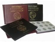 Монетник для хранения ЮБИЛЕЙНЫХ МОНЕТ СССР с 1965 по 1991 гг. с ИЗОБРАЖЕНИЯМИ МОНЕТ