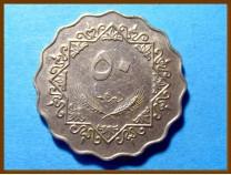 Ливия 50 дирхам 1979 г.