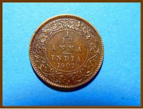 Индия 1/12 анны 1907 г.