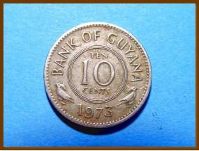 Гайана 10 центов 1973 г.