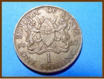 Кения 1 шиллинг 1967 г.