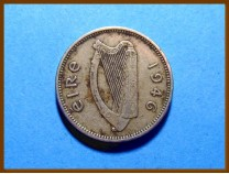 Ирландия 3 пенса 1946 г.