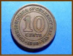 Британская Малайя 10 центов 1950 г.