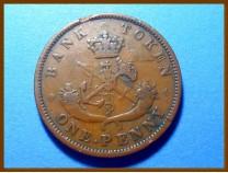 Канада 1 пенни 1854 г.