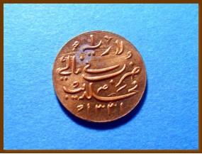 Мальдивы 1 ларин 1904-1935 гг.