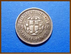 Великобритания 3 пенса 1940 г. Серебро