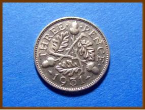 Великобритания 3 пенса 1931 г. Серебро