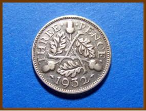Великобритания 3 пенса 1932 г. Серебро