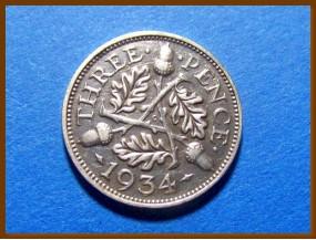 Великобритания 3 пенса 1934 г. Серебро