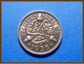 Великобритания 3 пенса 1935 г. Серебро