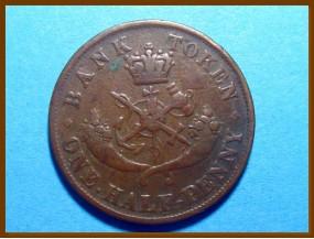 Канада 1/2 пенни 1854 г.