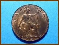 Великобритания фартинг 1925 г.