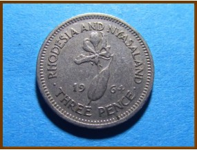Родезия и Ньясаленд 3 пенса 1964 г.