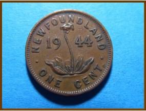 Канада 1 цент 1944 г. Ньюфаундленд