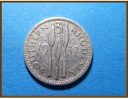 Южная Родезия 3 пенса 1932 г. Серебро