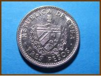 Куба 3 песо 2002 г.