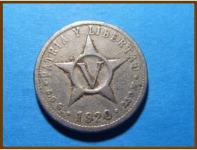 Куба 5 сентаво 1920 г.