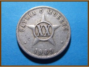 Куба 20 сентаво 1969 г.