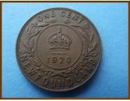 Ньюфаундленд 1 цент 1920 г.