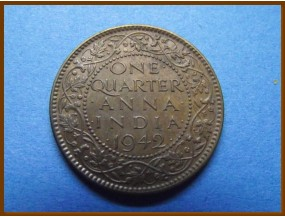 Индия 1/4 анны 1942 г.