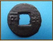 Китай Западная Хань 4 чжу Император Вэнь Ди 175-157 гг. до н.э.