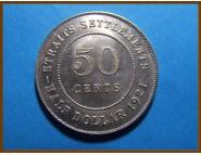 Стрейтс-Сетлментс 50 центов 1921 г. Серебро